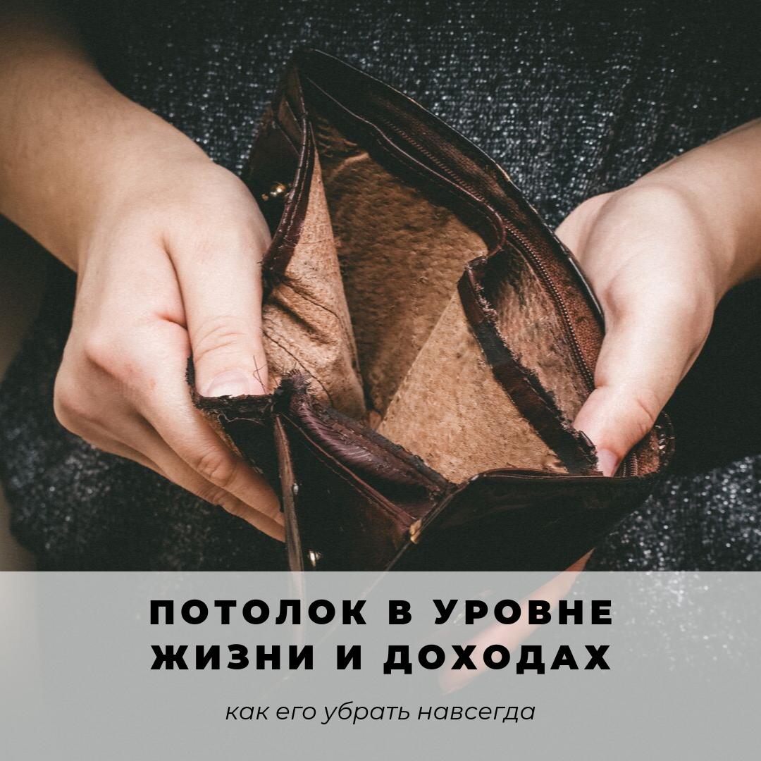 Пахоруков Андрей. Потолок в уровне жизни и доходах. Как его убрать навсегда