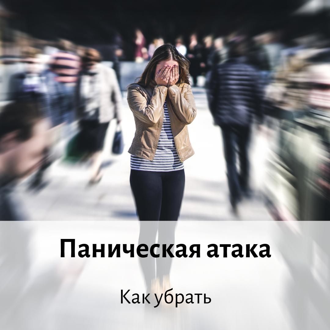 Пахоруков Андрей. Панический страх. Паническая атака. ПА. Как убрать?