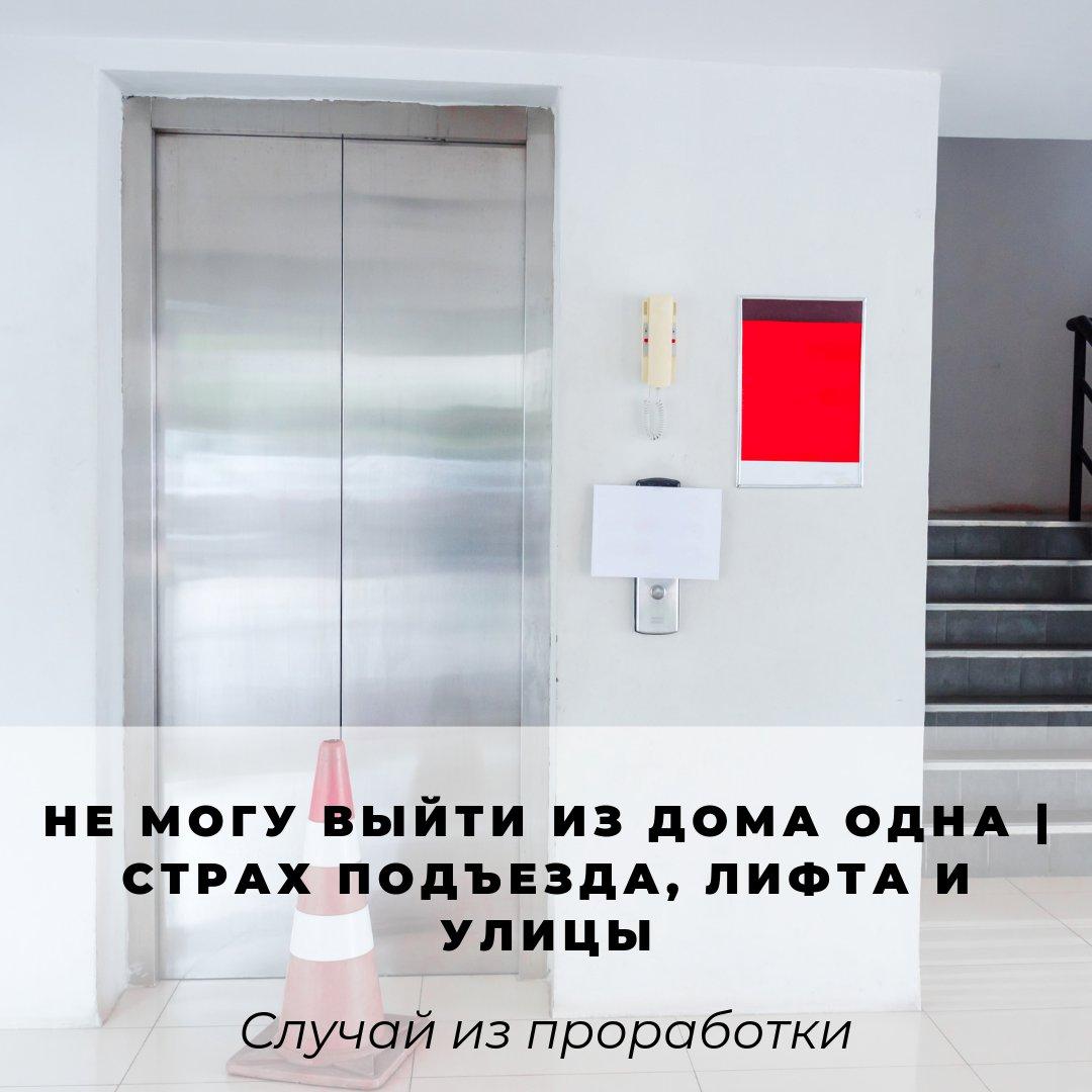 Не могу выйти из дома одна. Страх подъезда, улицы и лифта