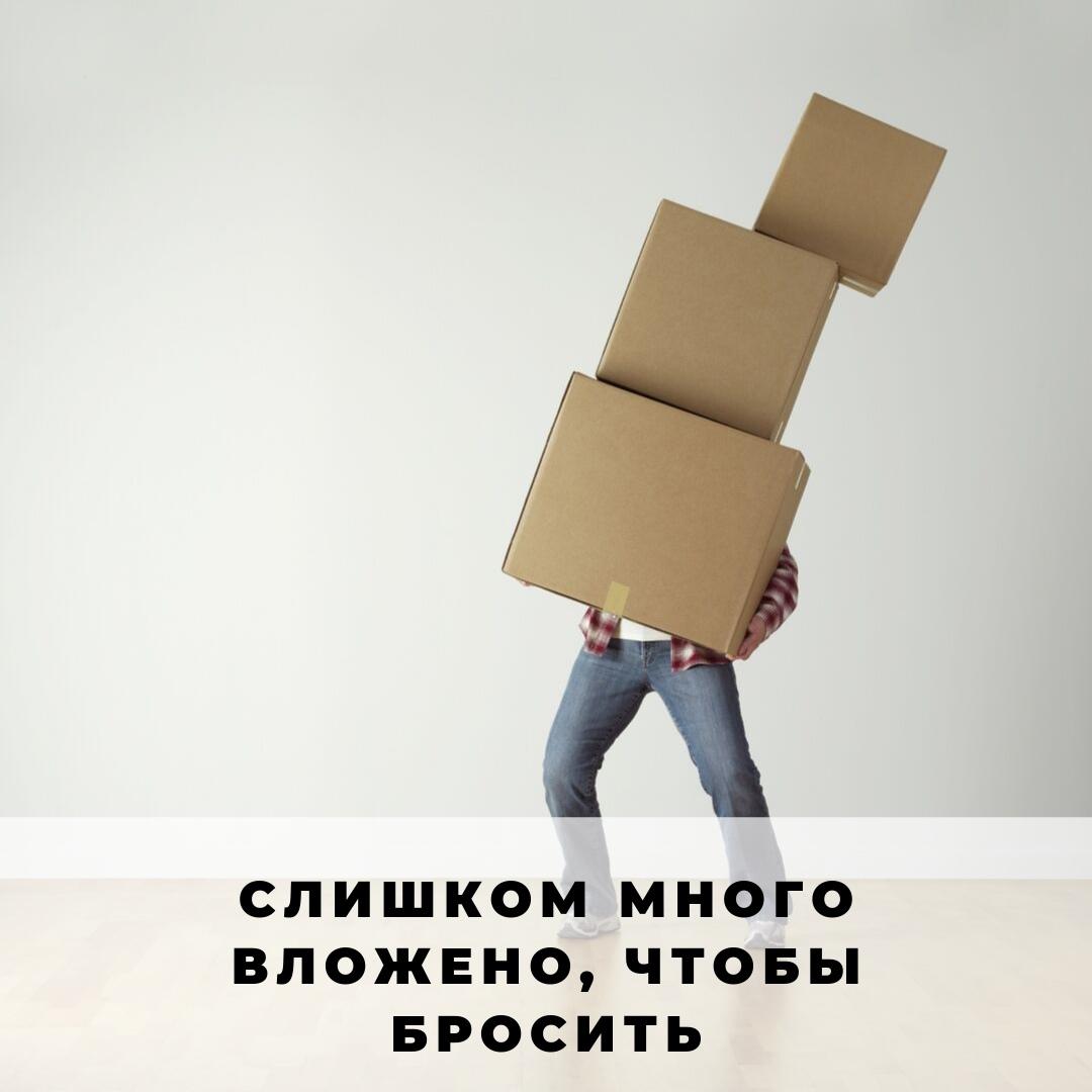 Слишком много вложено, чтобы бросить дело/отношения/идею
