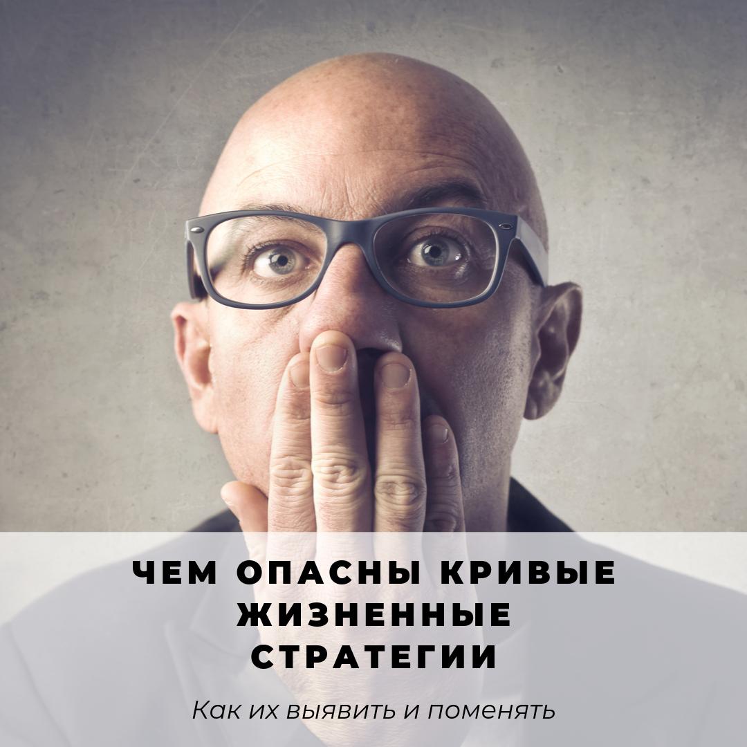 Кривые Стратегии по Методу Макулова