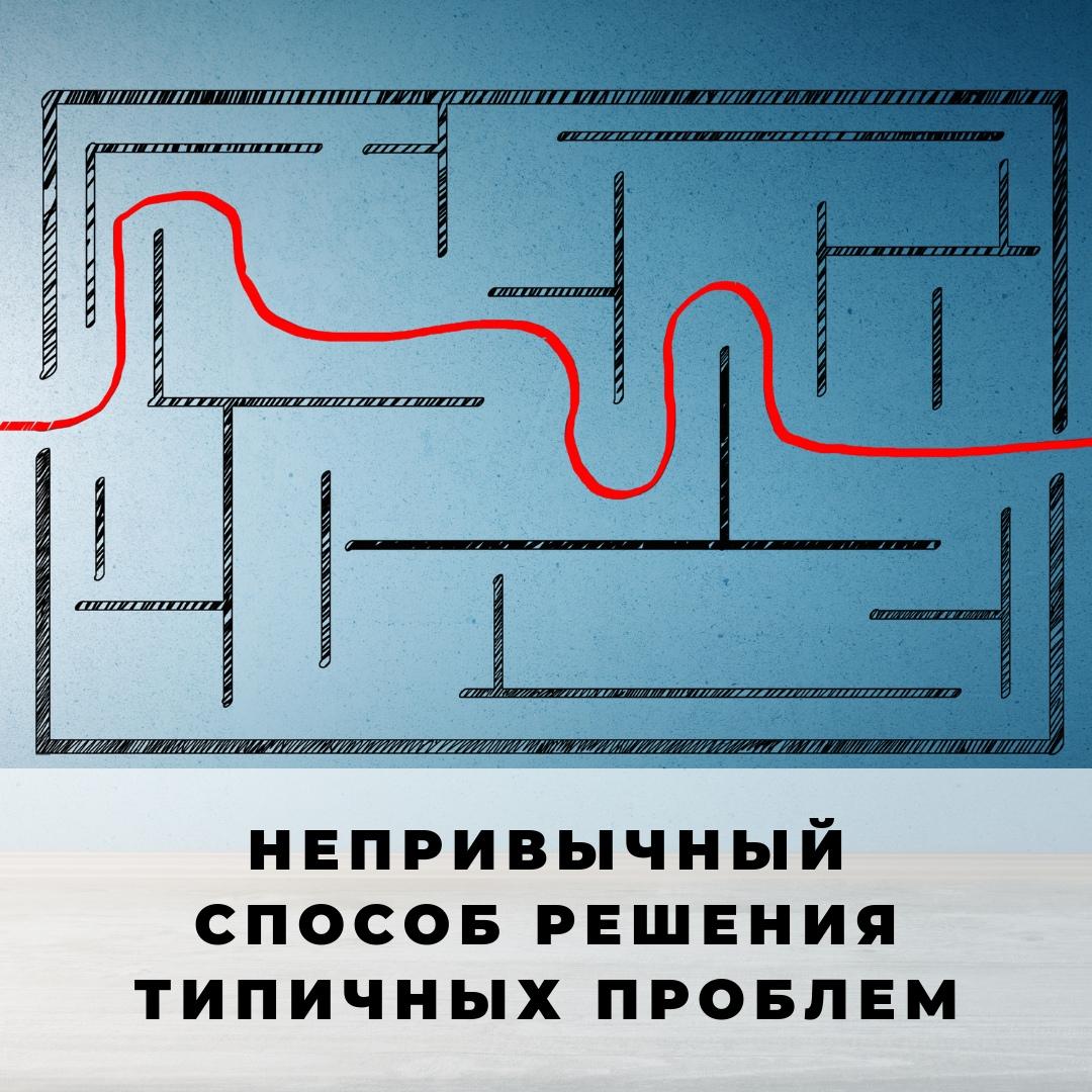 Способ решения проблем и системы