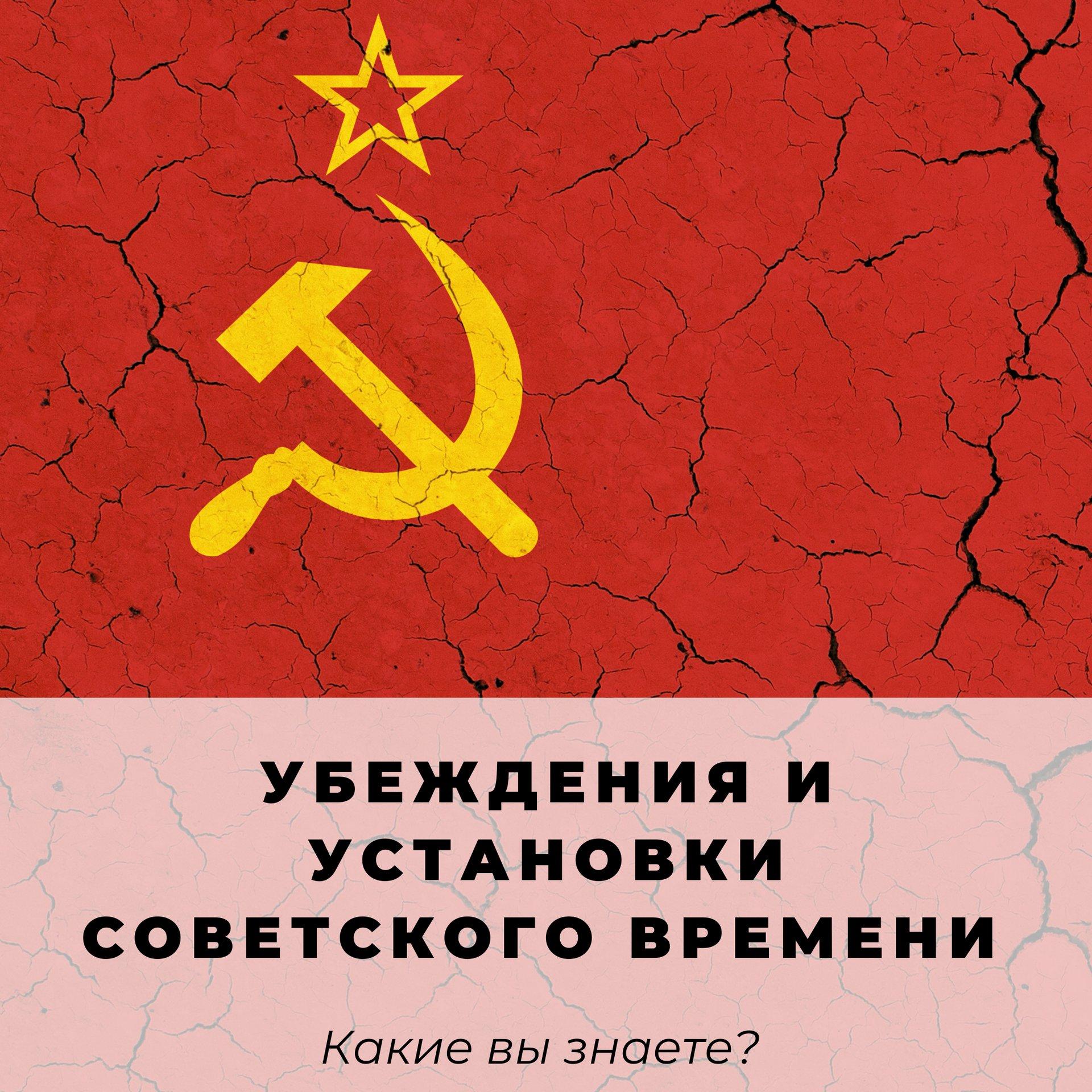 Убеждения и установки Советского времени