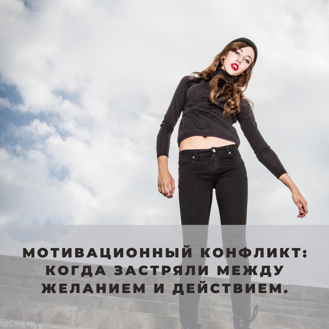 Мотивационный конфликт: когда застряли между желанием и действием