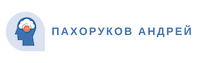 Пахоруков Андрей